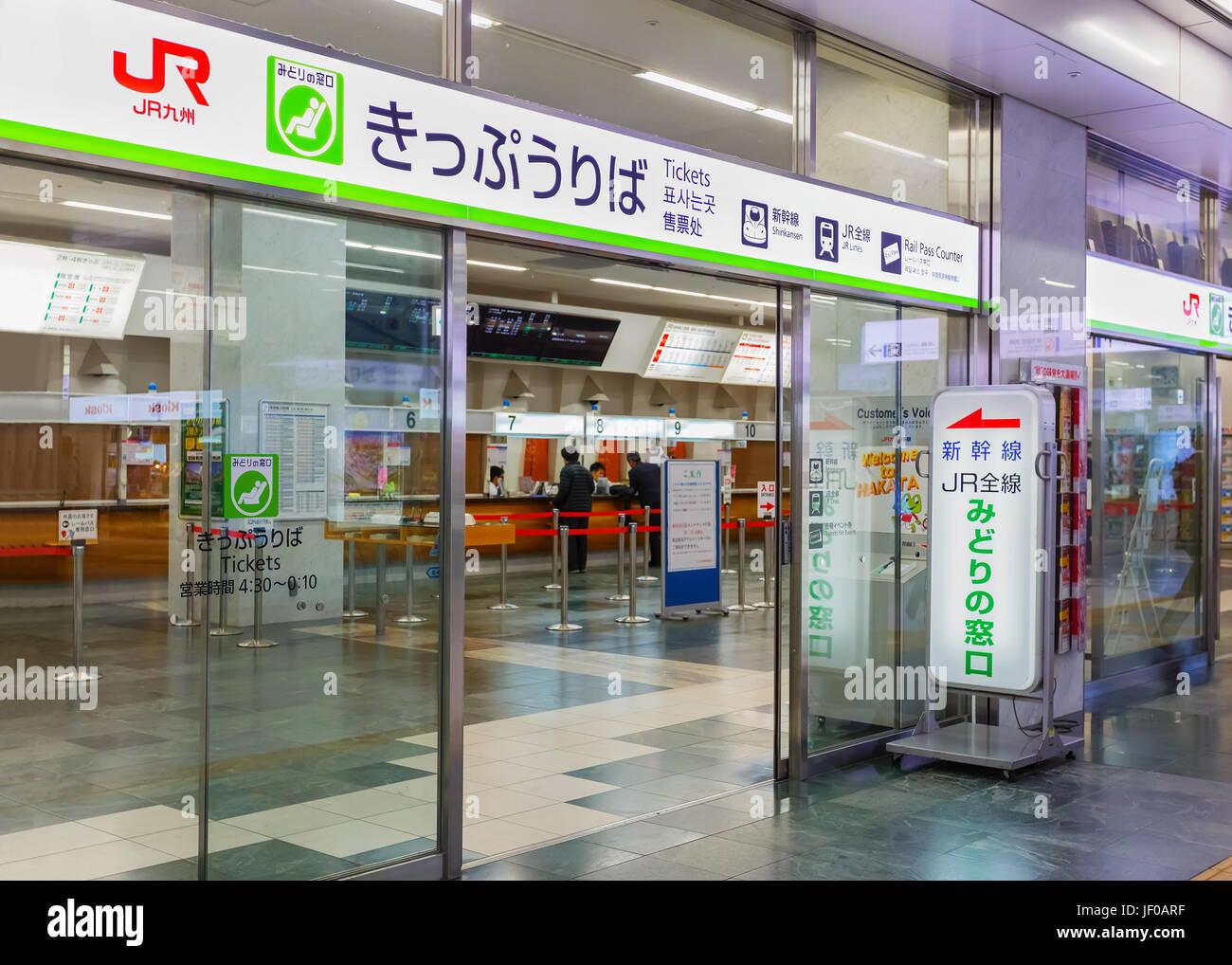 FUKUOKA, JAPAN - NOVEMBER 14: JR Office in Fukuoka, Japan on November 14, 2013. In major stations, it's The - Stock Image