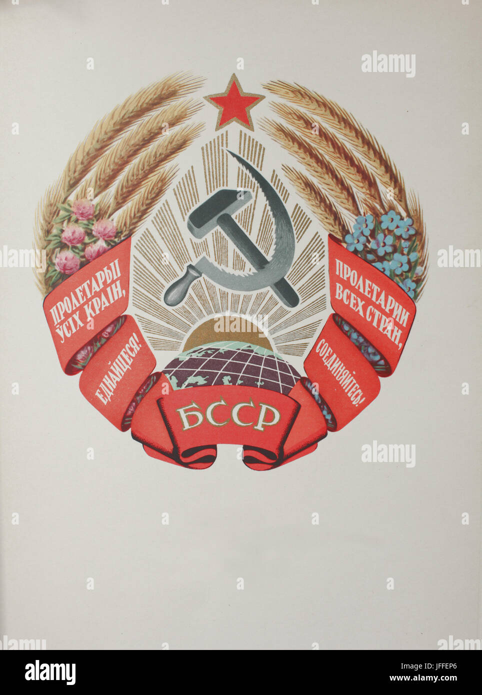 state coat of arms Belarus  under USSR - Stock Image