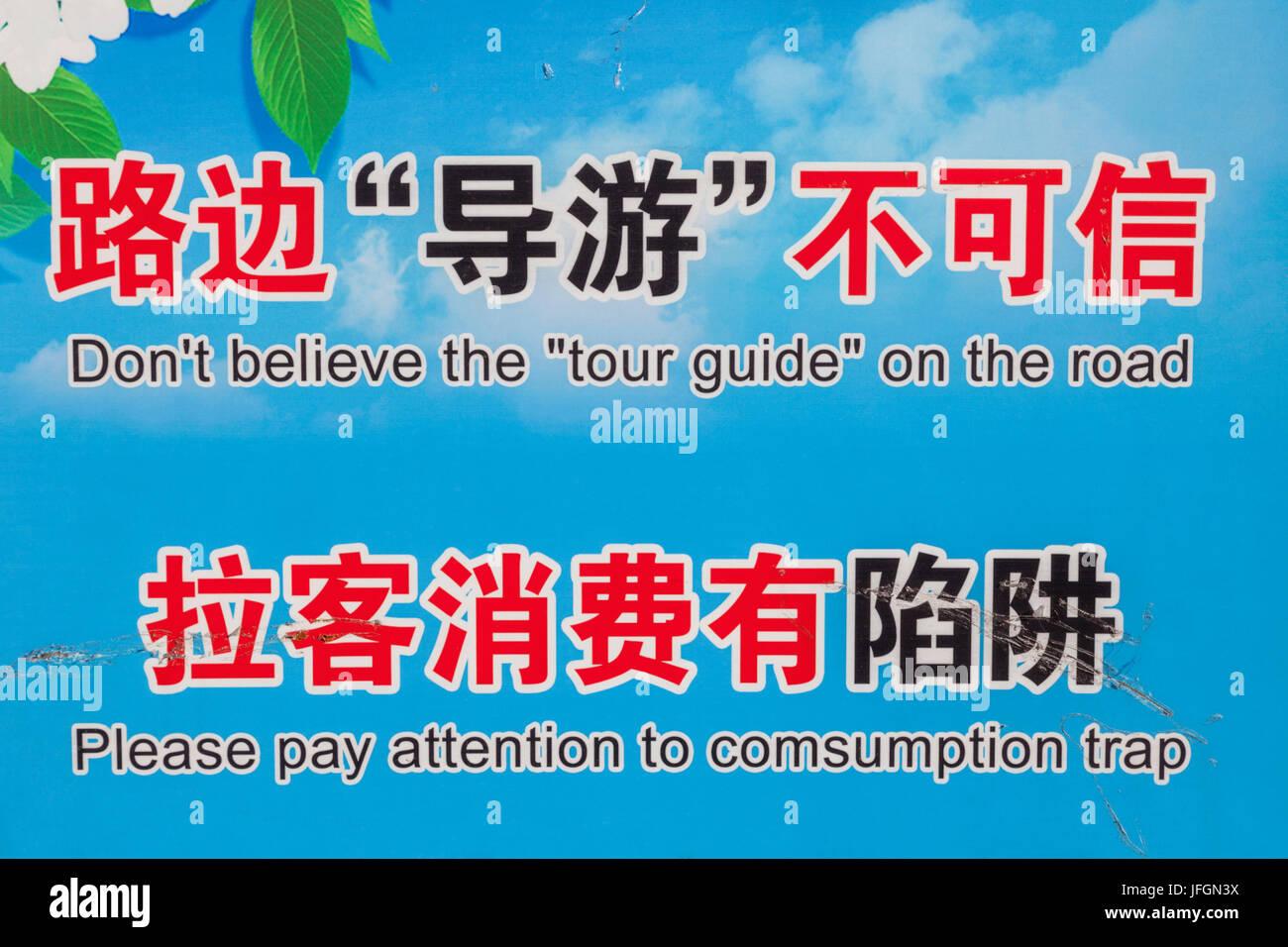 China, Shanghai, Tourist Anti-crime Awareness Sign - Stock Image