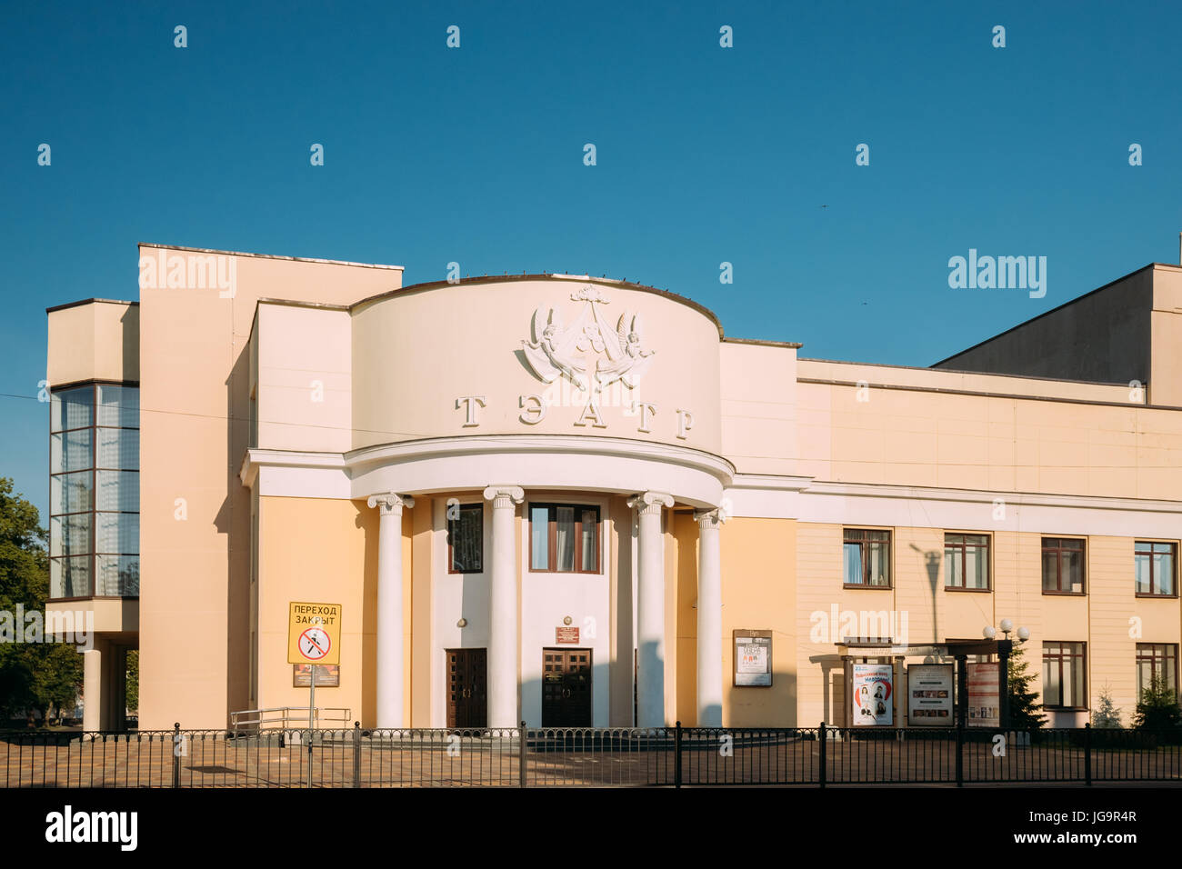 Brest, Belarus. Brest Academic Drama Theater Named After The Lenin Komsomol Of Belarus At Sunny Summer Day - Stock Image