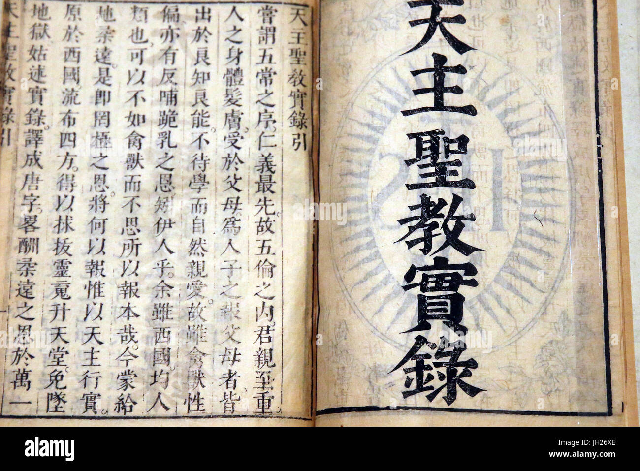 Asian Civlisations Museum.  Christianity in Asia: Sacred Art and Visual Splendour. Catholic Catechism in chinese - Stock Image