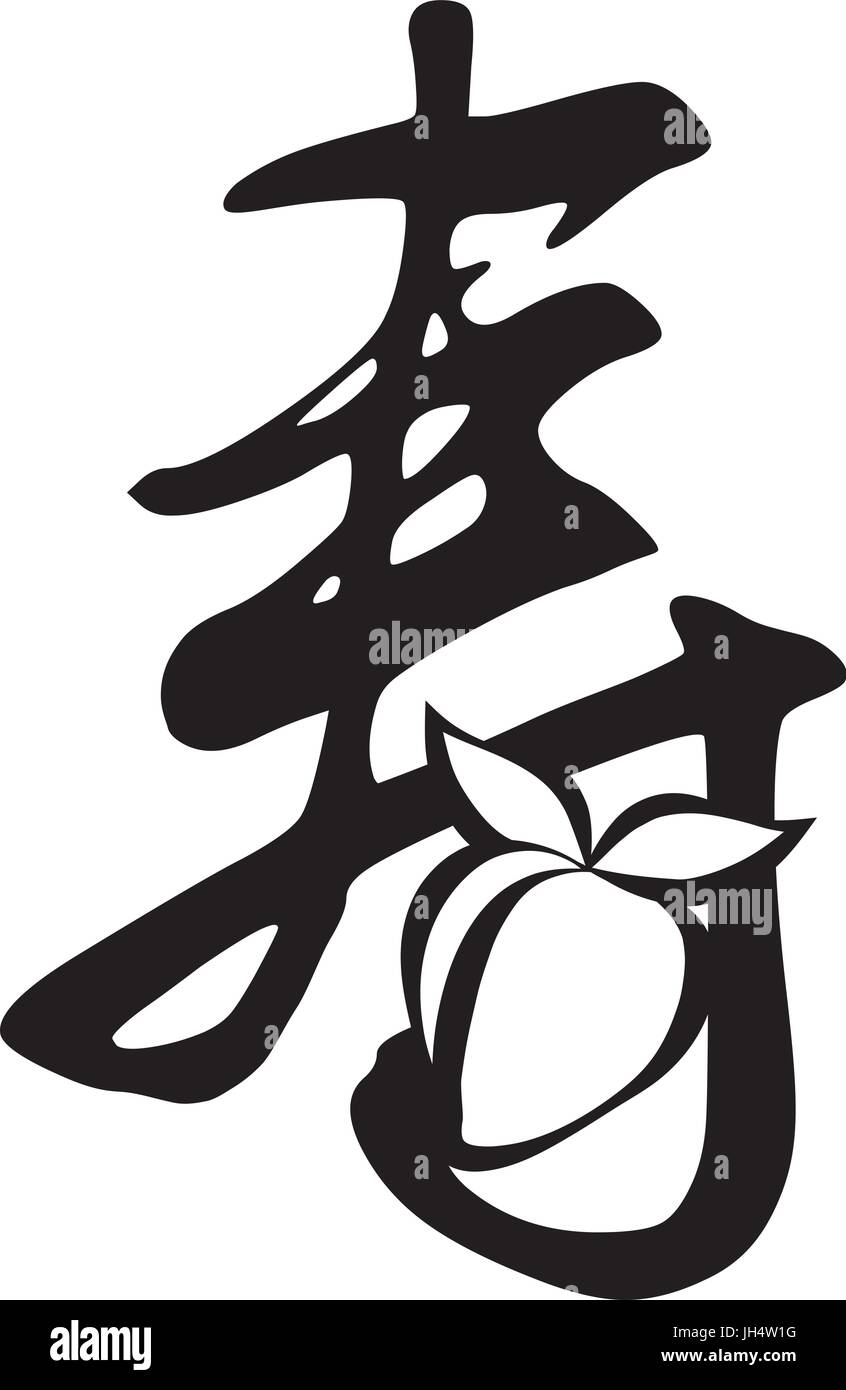 Longevity Chinese Text Symbol Calligraphy With Long Life Peach Fruit