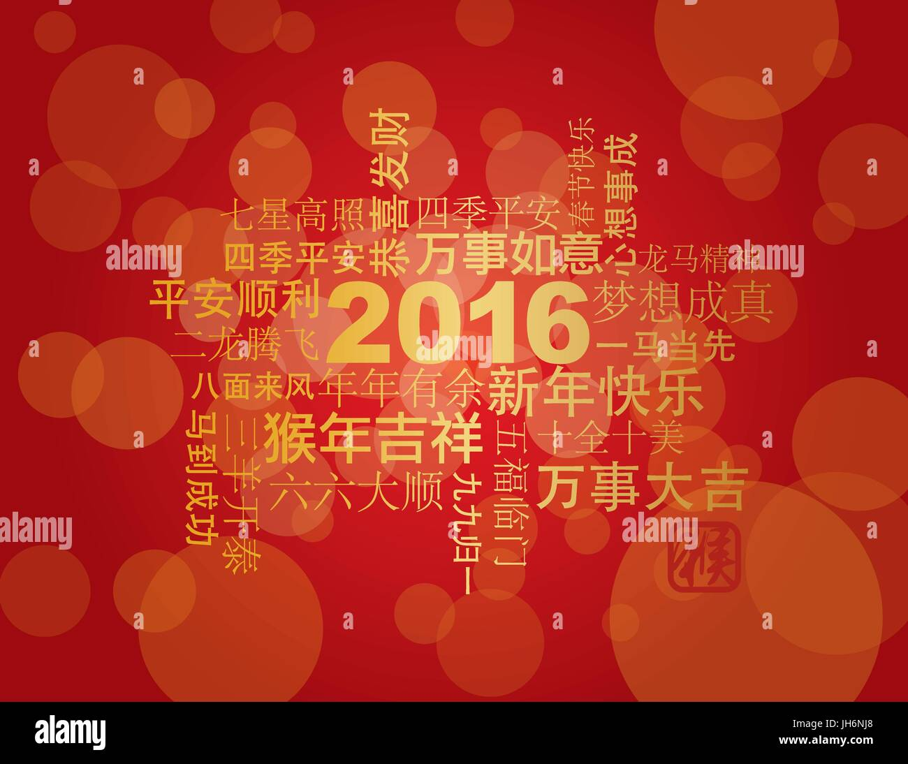 2016 chinese lunar new year greetings text wishing health good stock