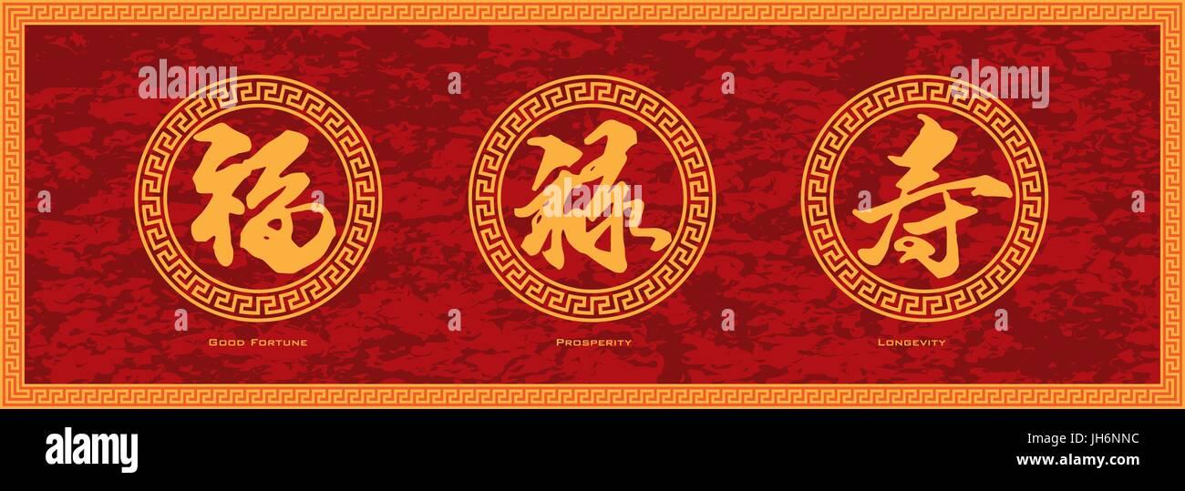 Fu Lu Shou Stock Vector Images Alamy