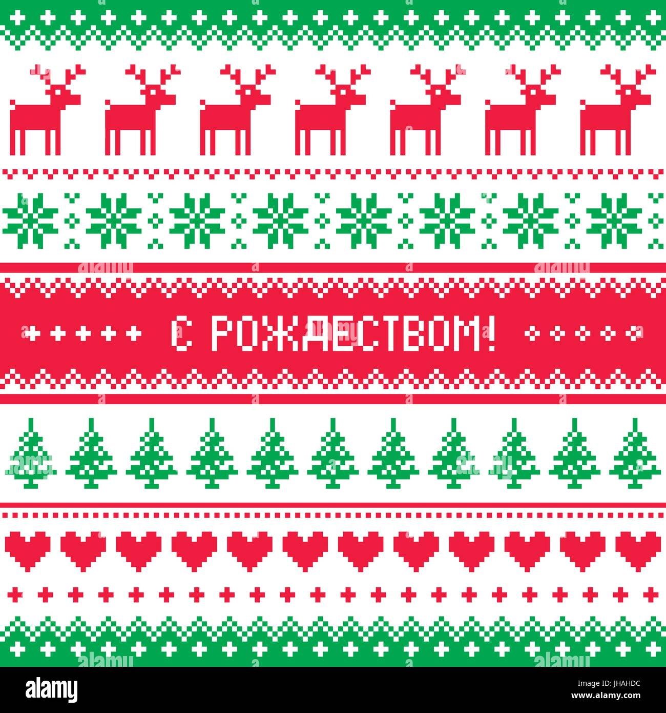 merry christmas in russian knitted pattern - Russian Merry Christmas