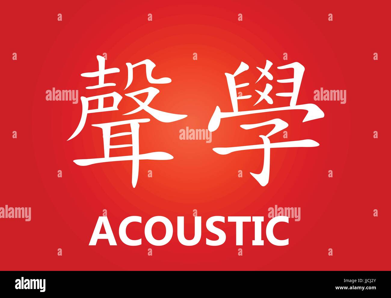 Chinese Characters Dictionary Stock Photos Chinese Characters