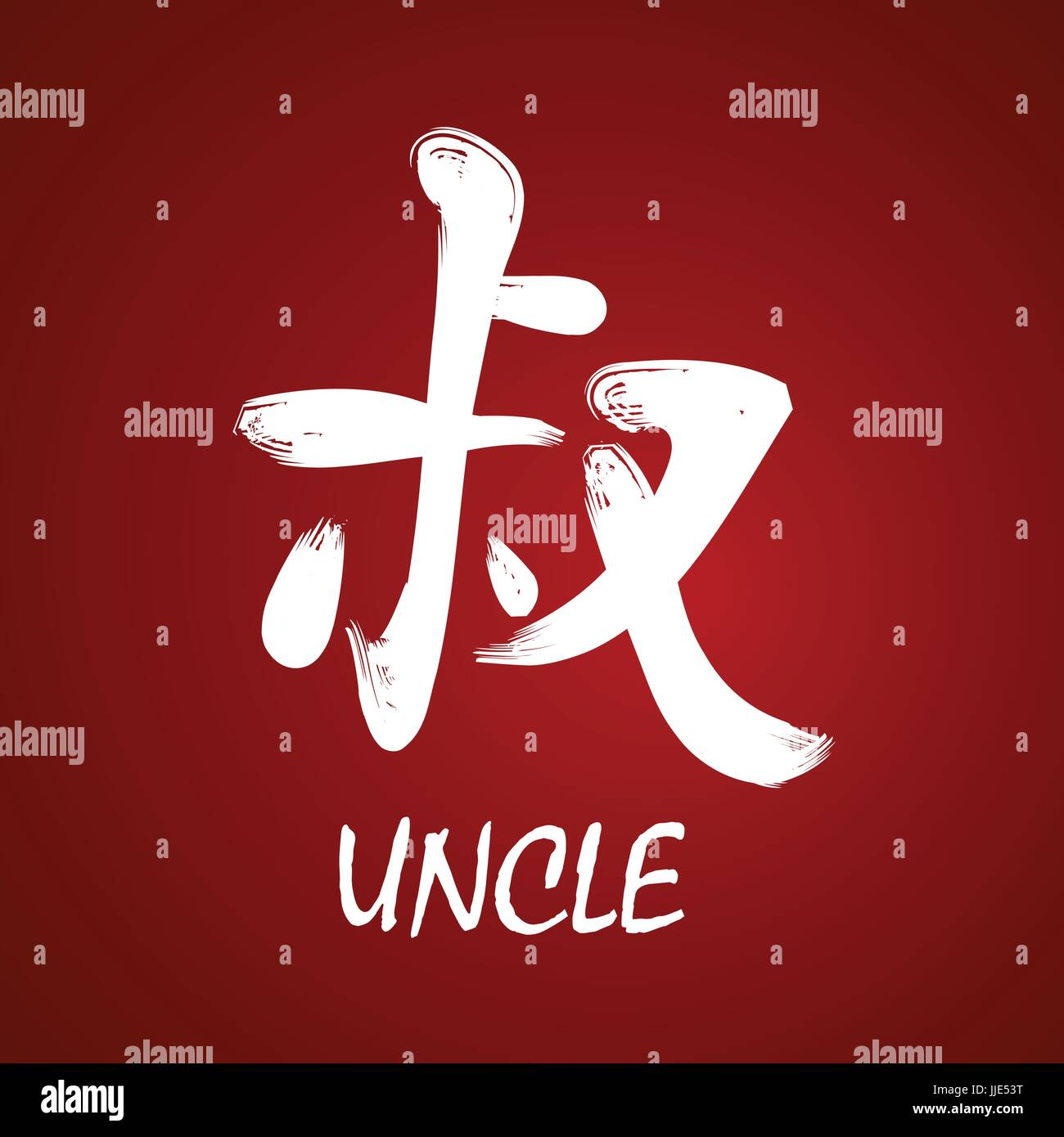 Chinese Character Calligraphy Love Stock Photos Chinese Character