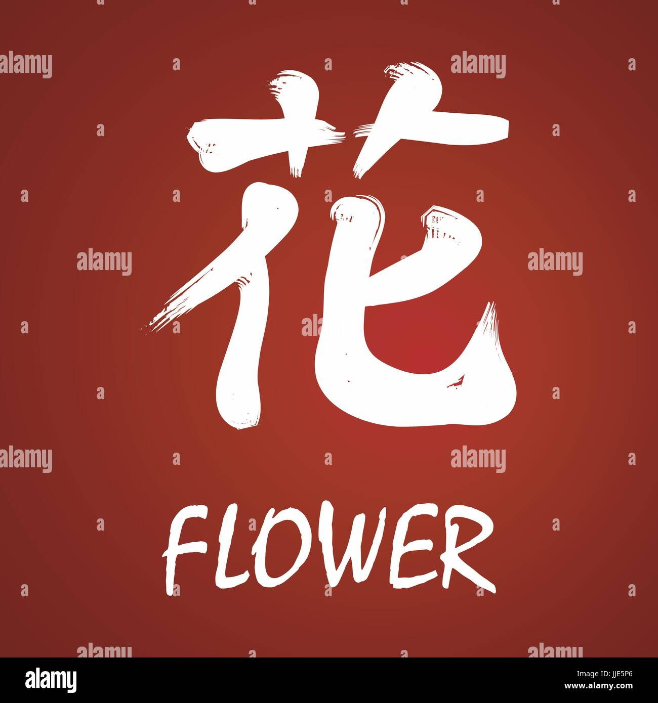 Chinese Language Calligraphy Stock Photos Chinese Language