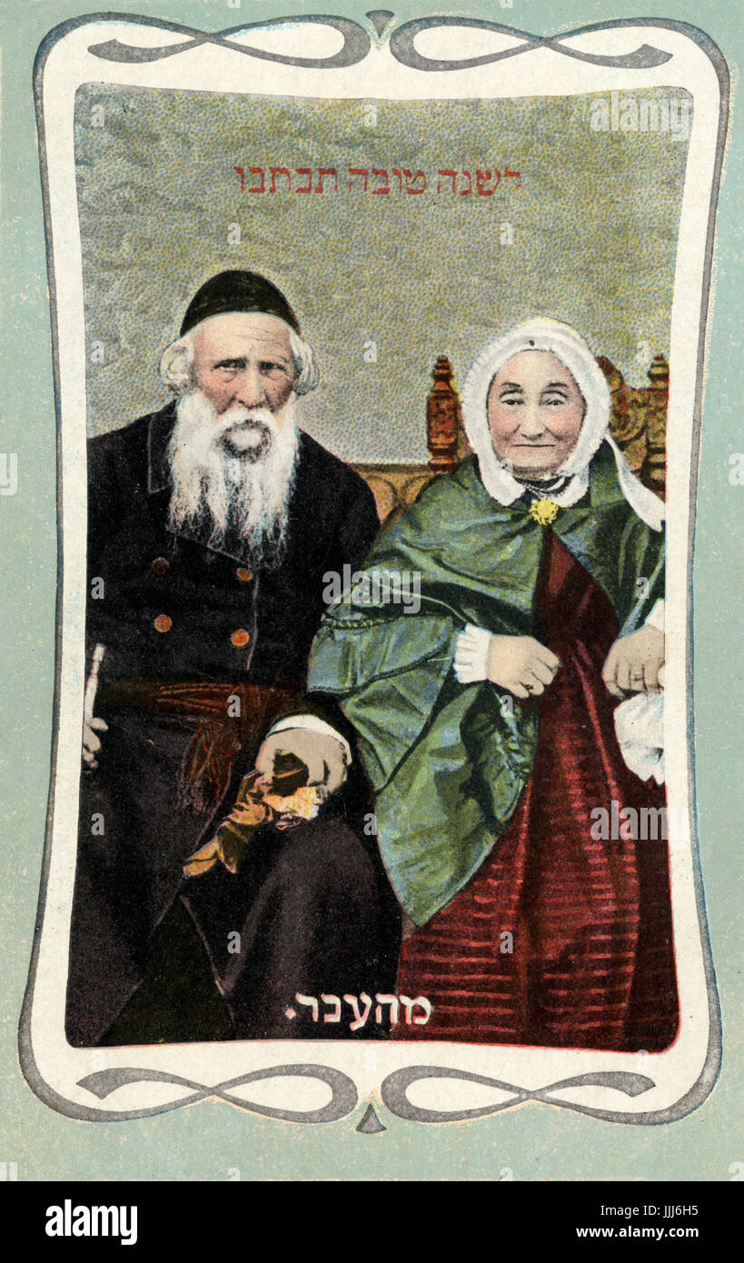 jewish new year card of traditional religious old couple text in hebrew reads from the past