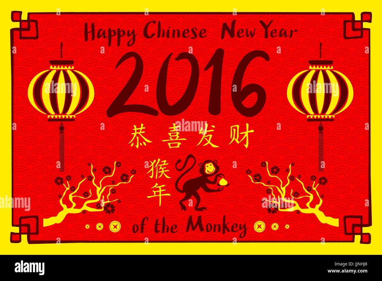 2016 Happy Chinese New Year of the Monkey with China cultural