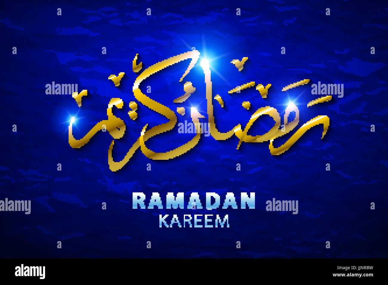 Ramadan Greetings In Arabic Script An Islamic Greeting Card For