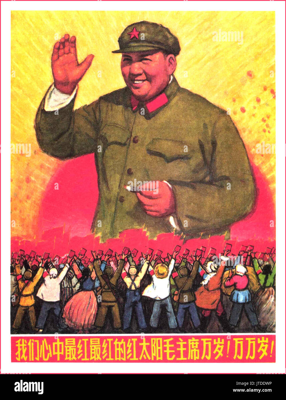 CHAIRMAN MAO VINTAGE POSTER Vintage Chinese political poster 'long live Chairman Mao the reddest sun in our hearts'' 1960's vintage political Chinese propaganda poster with adoring crowds holding aloft his little red book - Stock Image