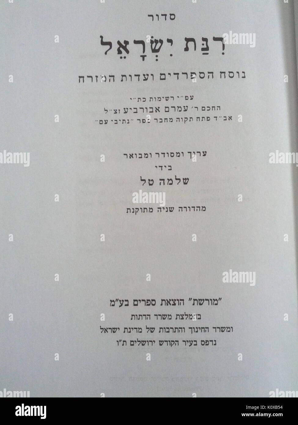 Amram Aburbeh Rinat Israel siddur Ha'Sfaradim ve'Edot HaMizrach - Stock Image