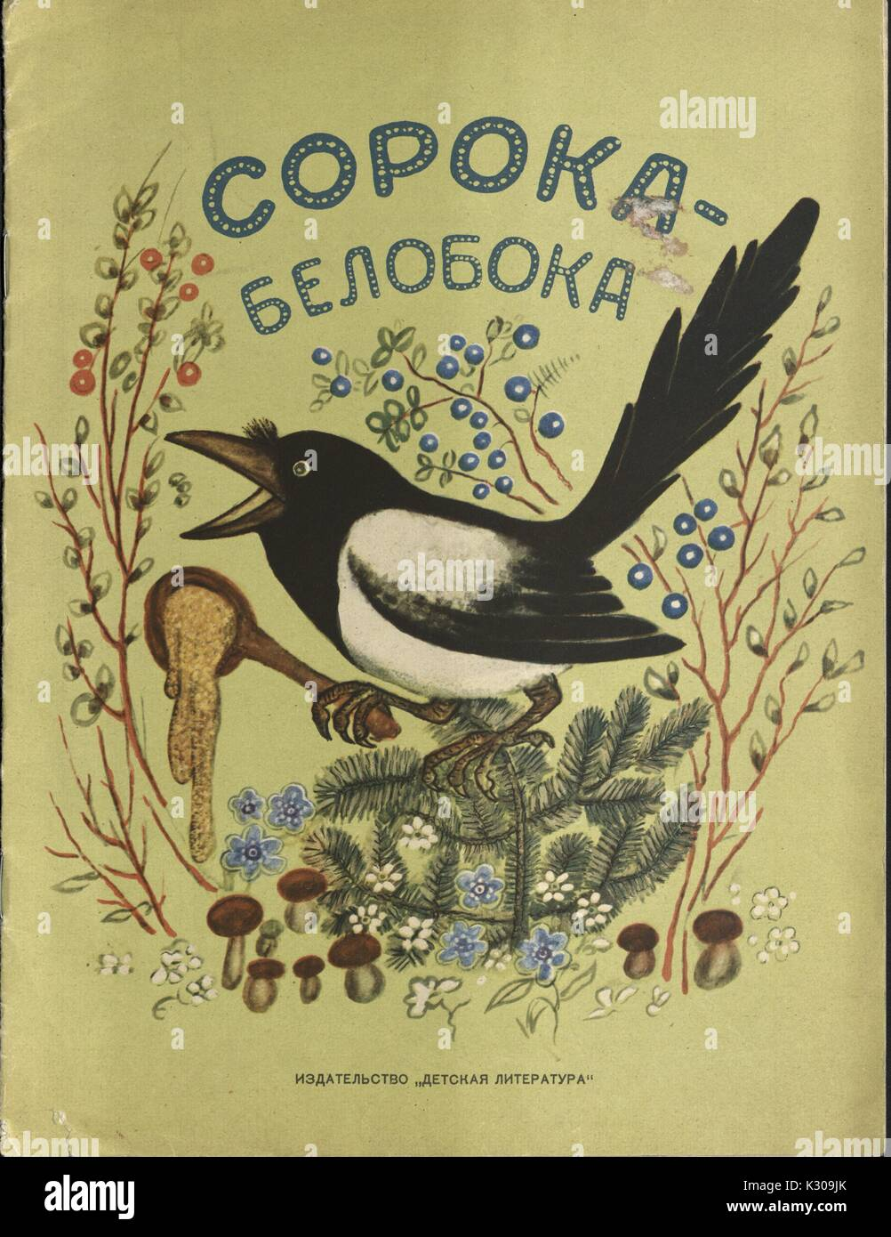 A cover of a Russian Fairy Tale entitled 'The White-Sided Magpie' with a bird surrounded by branches and mushrooms and flowers published by Detskaya Literatura, 1950. - Stock Image