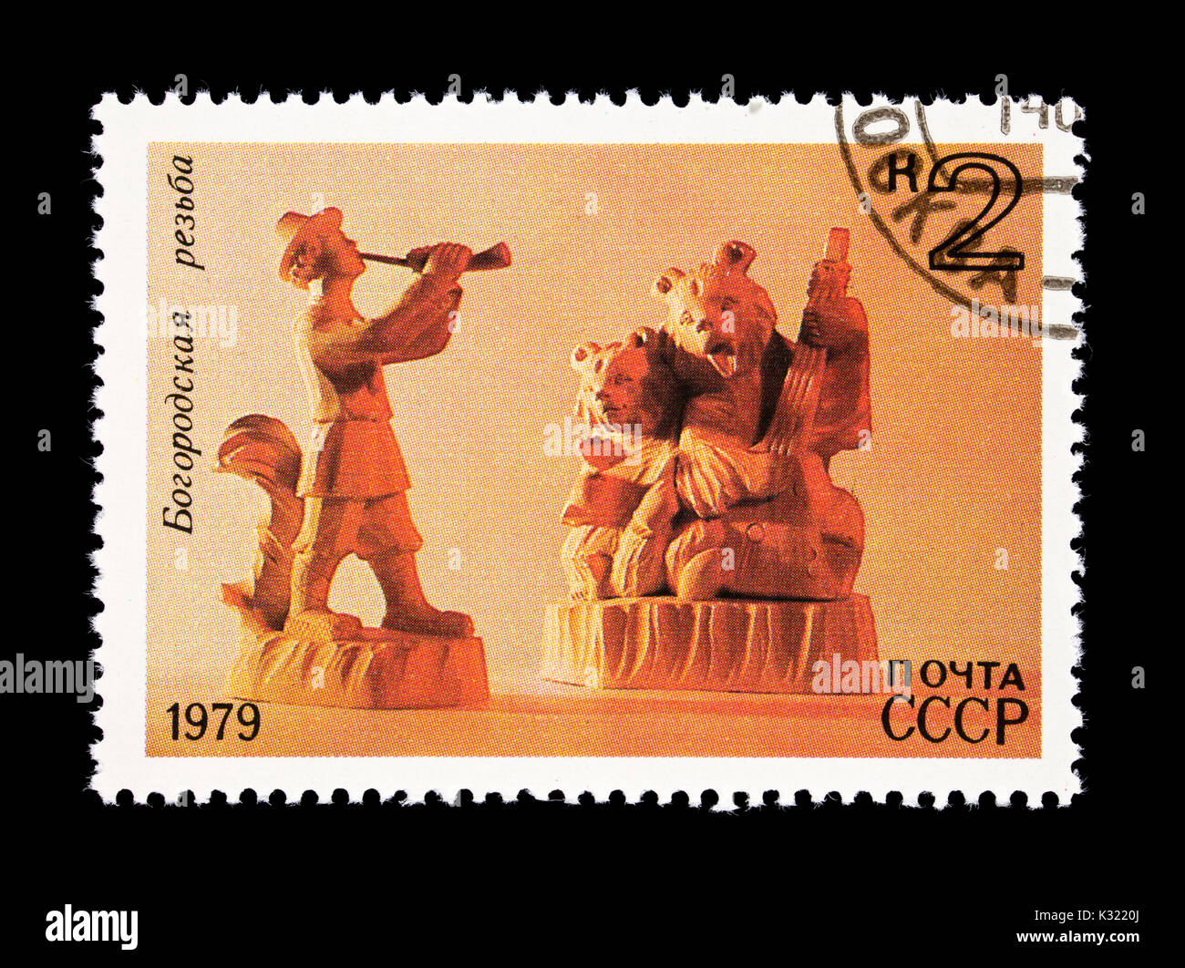 Postage stamp from the Soviet Union depicting a horn player and bear playing balalaika, examples of Bogorodsk wood carving. - Stock Image