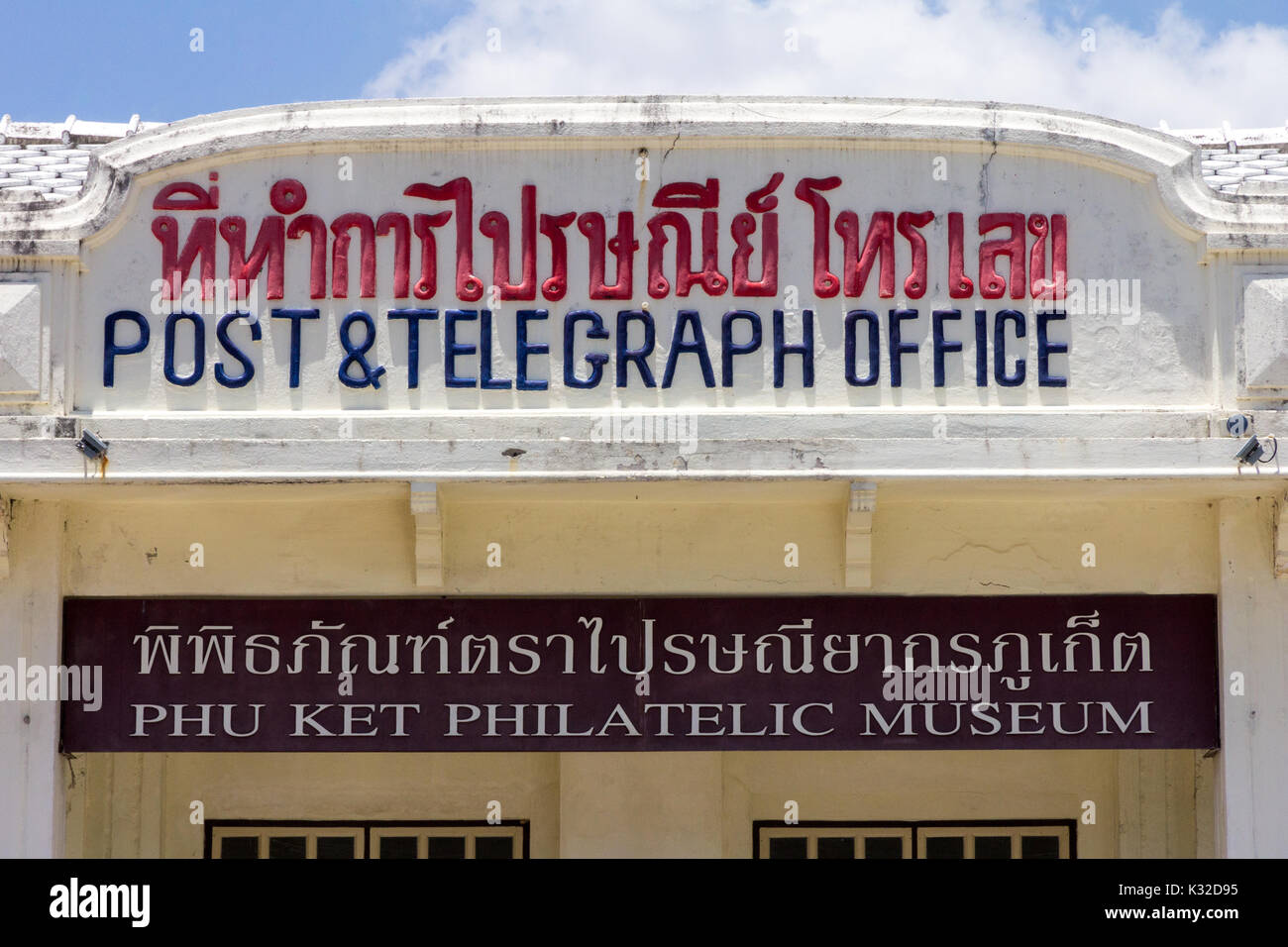 The Old Telegraph and Post Office now the Philatelic Museum, Phuket, Town, Thailand - Stock Image