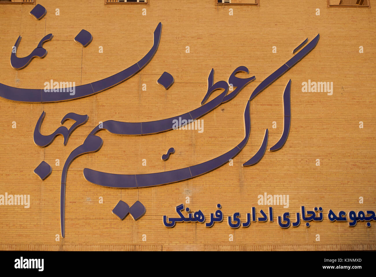 Farsi script on a shopping centre, reading... Iran - Stock Image