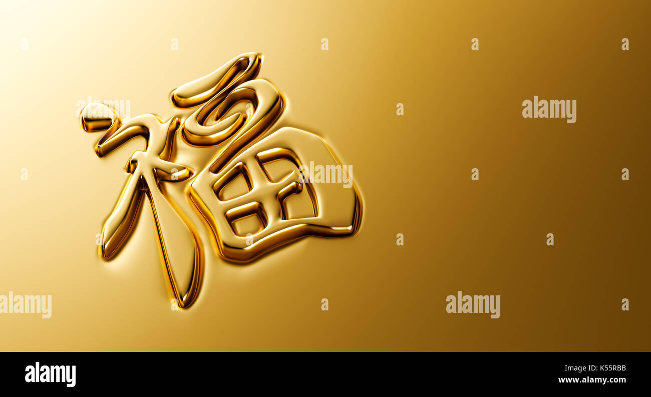 Chinese Gold Characters Stock Photos & Chinese Gold Characters Stock ...