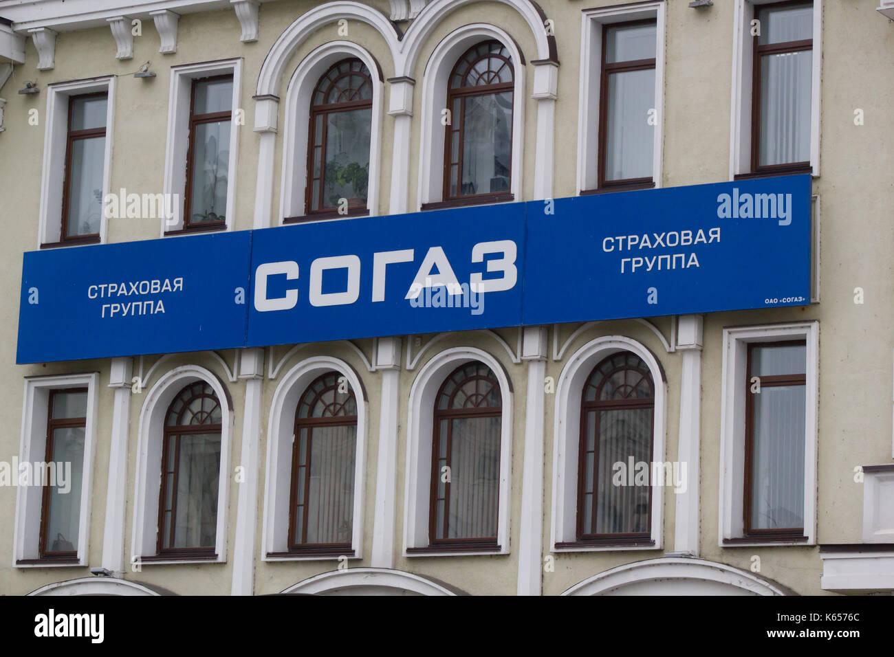 KAZAN, RUSSIA - September 5, 2017 - Logo of insurance group SOGAZ - Stock Image