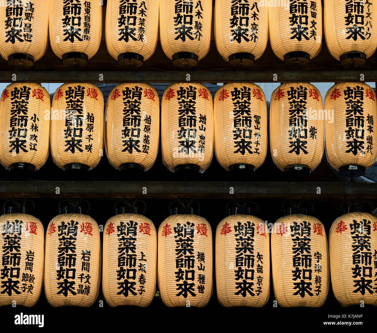 Kyoto, Japan - May 16, 2017: Row of  paper lanterns with Japanese characters along the street to the temple - Stock Image
