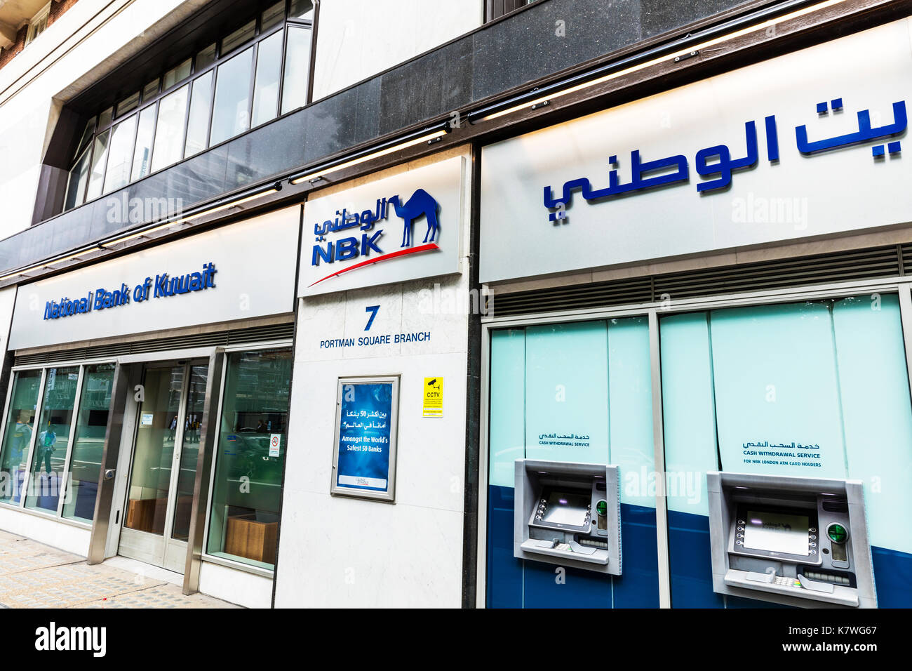 National Bank Of Kuwait, NBK bank, National Bank Of Kuwait Portman Square Branch, National Bank Of Kuwait sign, National Bank Of Kuwait building, UK - Stock Image