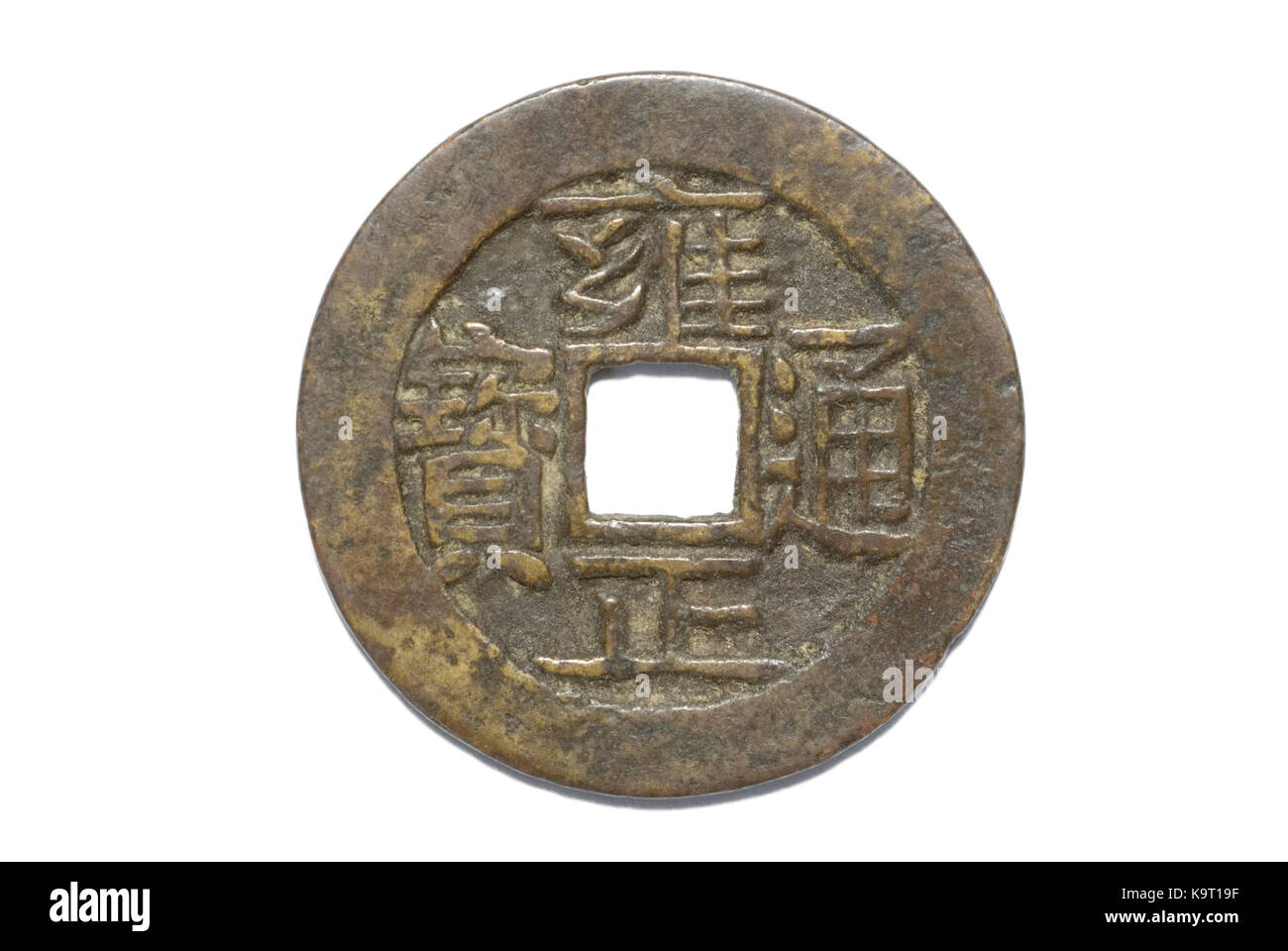 Manchu qing dynasty stock photos manchu qing dynasty stock images chinese coin of the yongzheng emperor 17221735 stock image biocorpaavc Choice Image