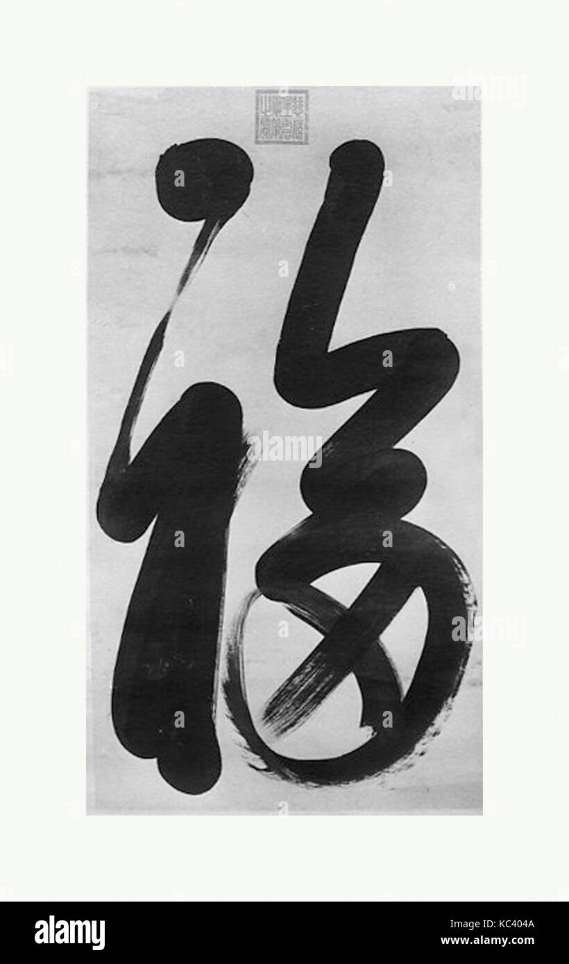 Calligraphy: 'Happiness', Empress Dowager Cixi, 18th–19th century - Stock Image