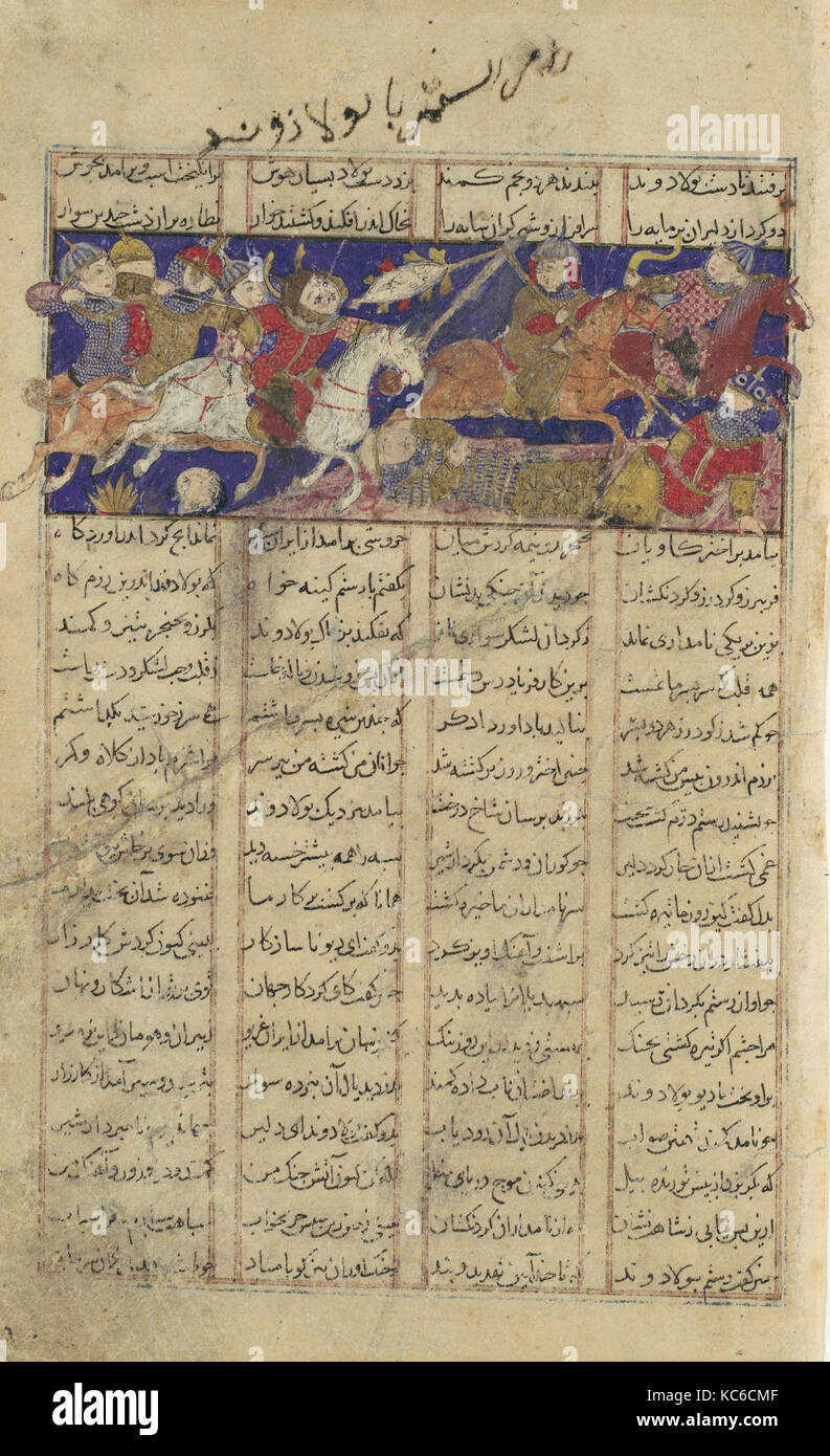 'The Combat of Rustam and Puladvand', Folio from a Shahnama (Book of Kings), ca. 1330–40 - Stock Image