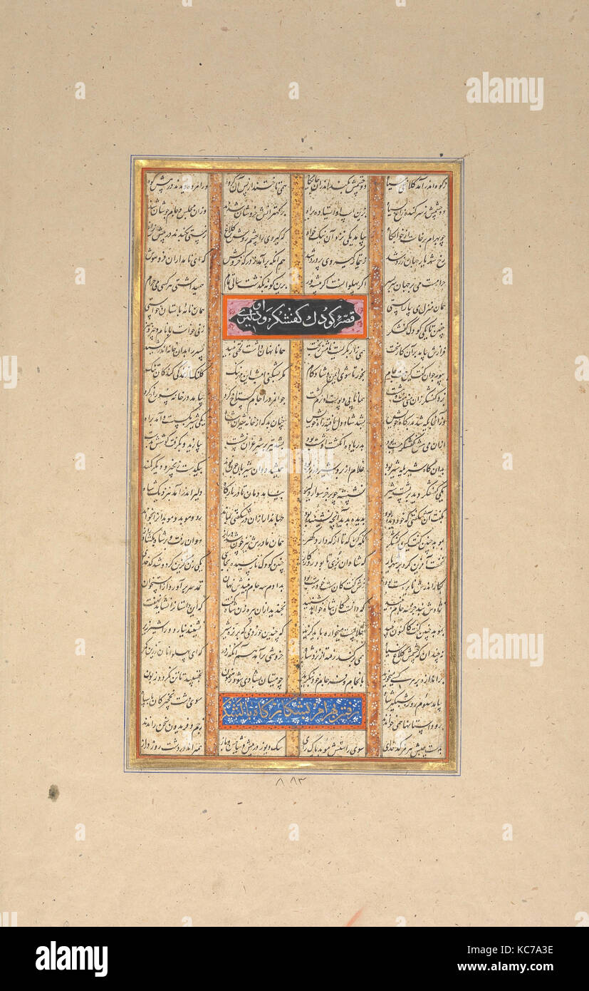 Page of Calligraphy from a Shahnama (Book of Kings), 1562–83 - Stock Image