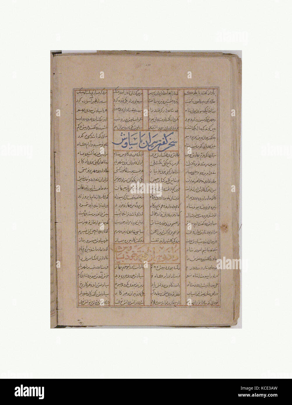 Page of Calligraphy from a Shahnama (Book of Kings), ca. 1330–40 - Stock Image