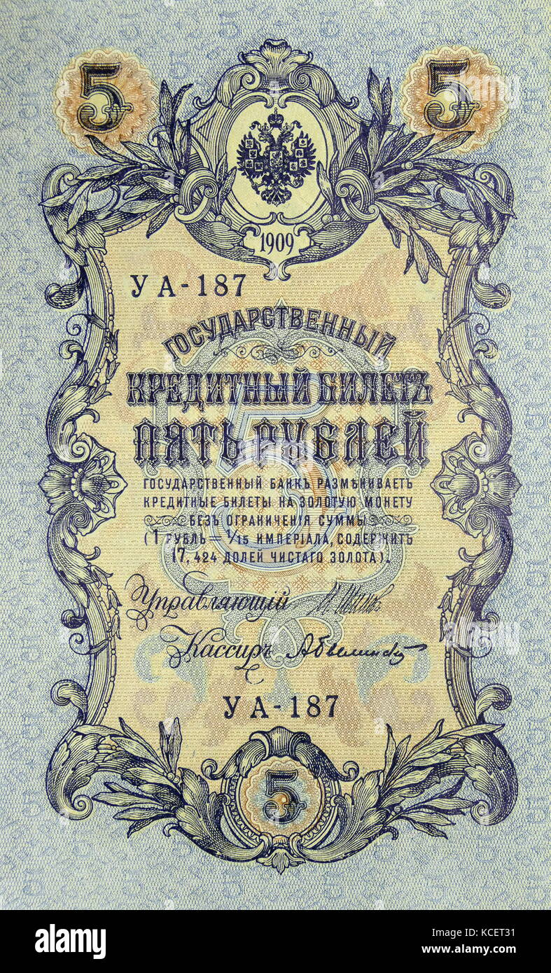 Tsarist Russian 5 Rouble banknote dated 1909 (Reverse side) - Stock Image