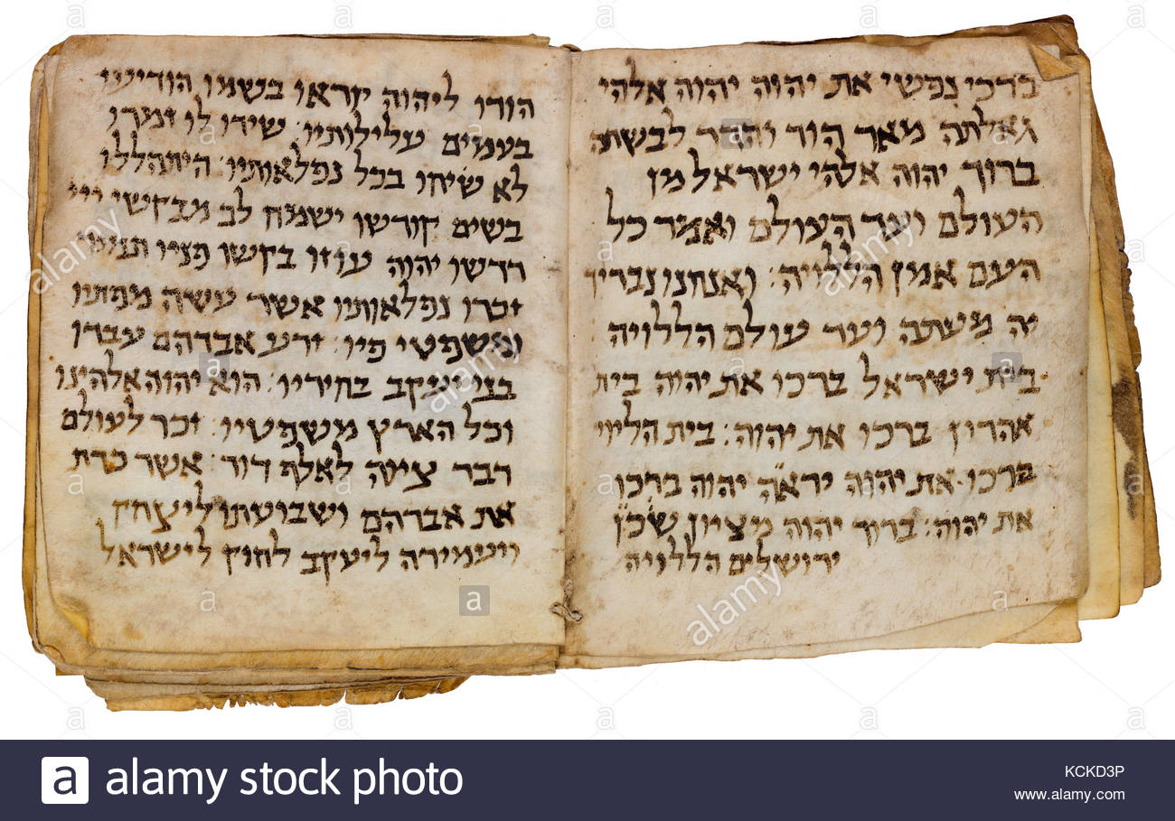 6138. Siddur, Jewish prayer book believed to be from the 9-10th.   C. possibly the oldest known siddur. - Stock Image