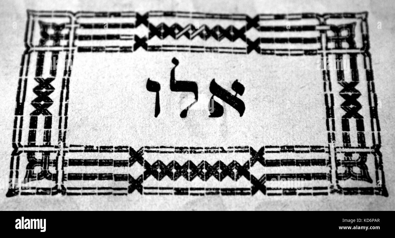 Decoration around word, end of section in Gemara or Talmud. - Stock Image