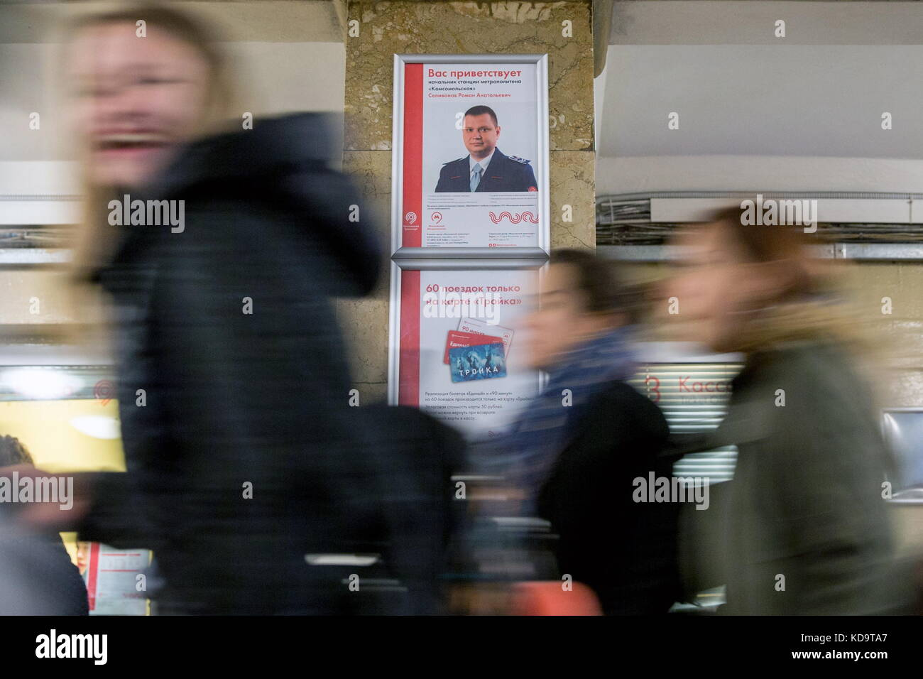 Moscow, Russia. 11th Oct, 2017. Commuters walk past a poster greeting commuters and showing an image of Komsomolskaya - Stock Image