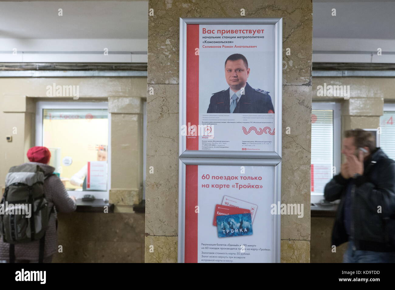 Moscow, Russia. 11th Oct, 2017. A poster greeting commuters shows an image of Komsomolskaya station supervisor Roman - Stock Image