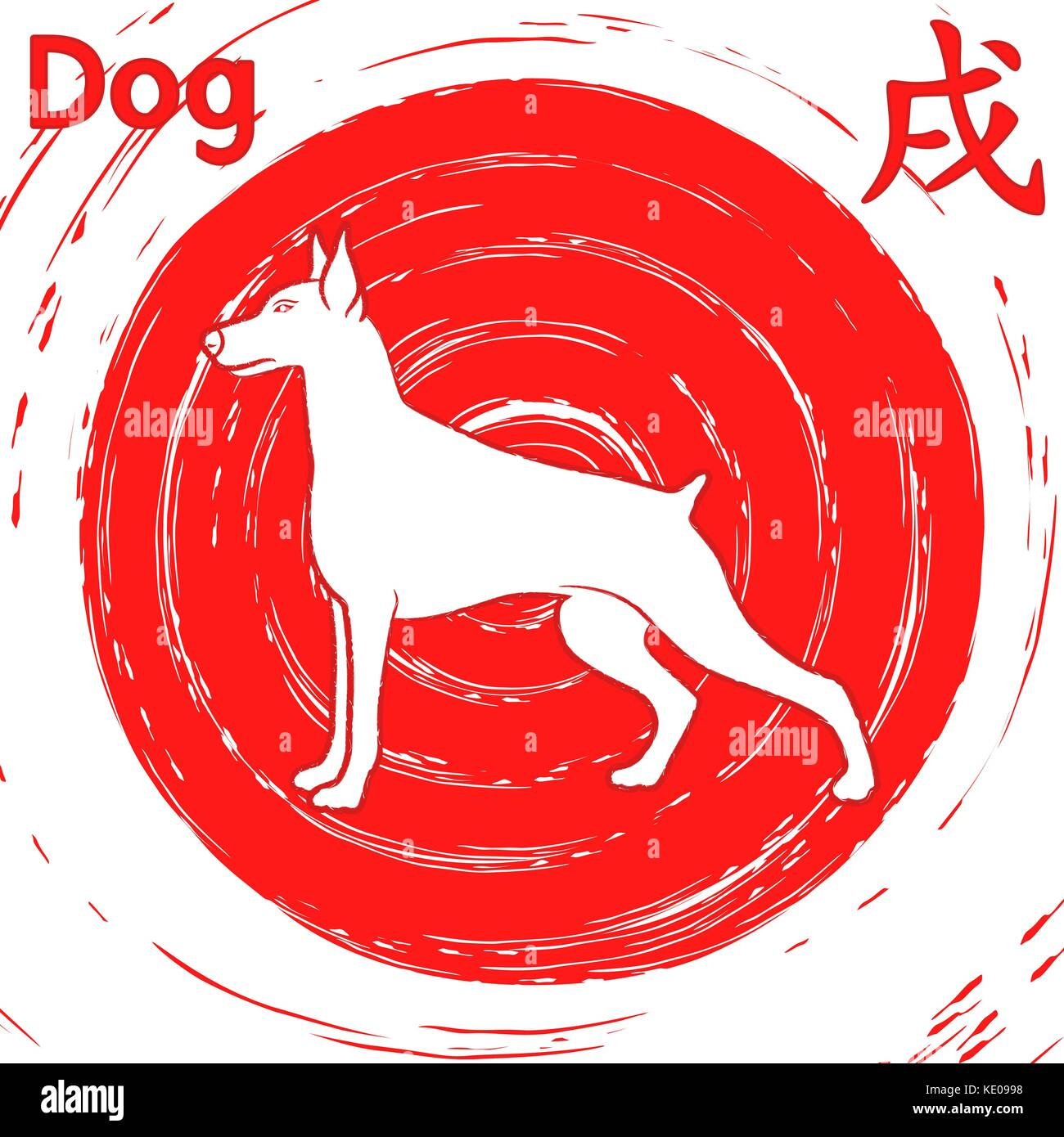 Chinese Zodiac Sign Dog over rotated whirl red background, symbol of New Year on the Eastern calendar, vector illustration - Stock Image