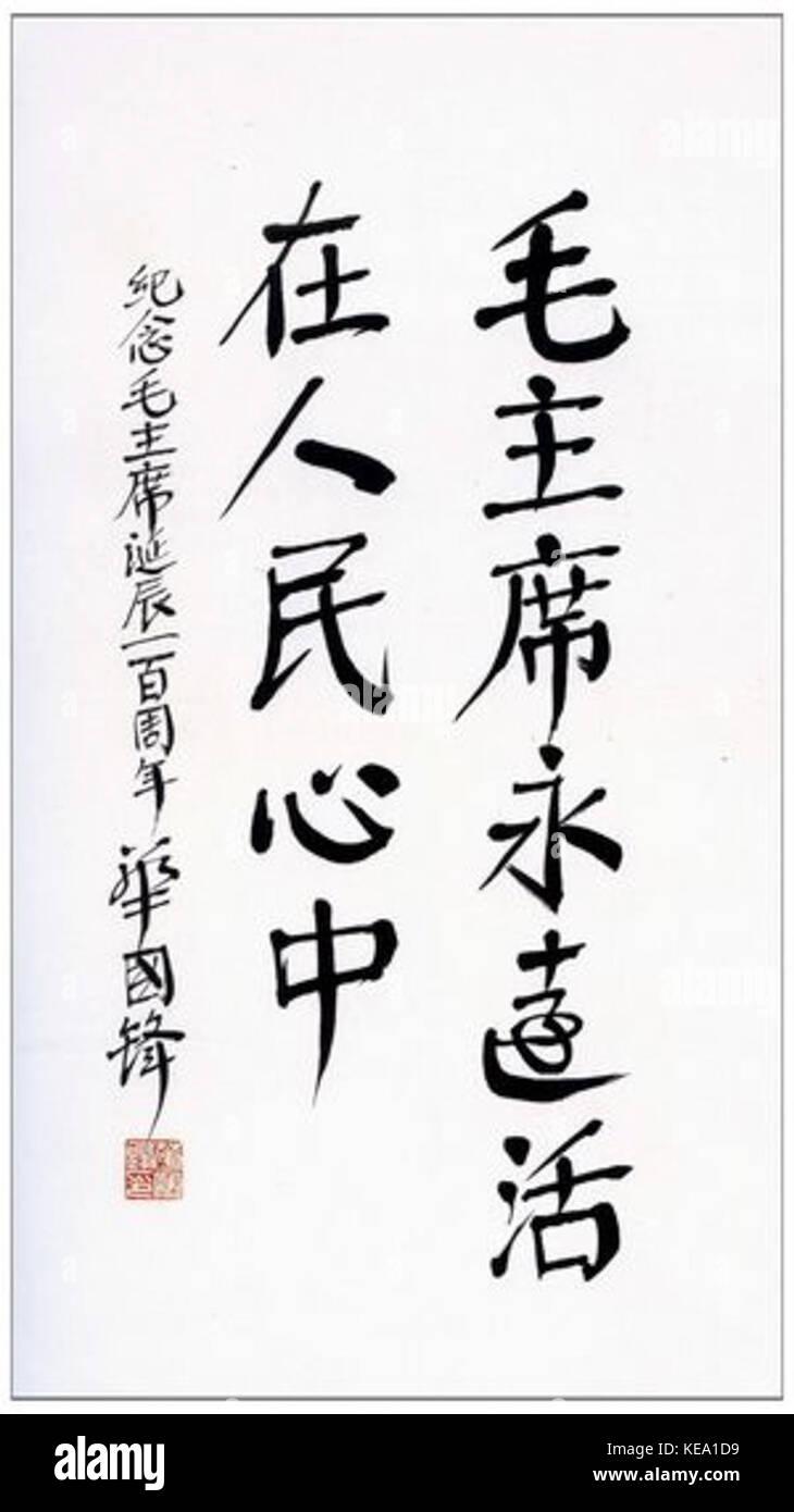Hua Guofeng Calligraphy Stock Photo 163719173
