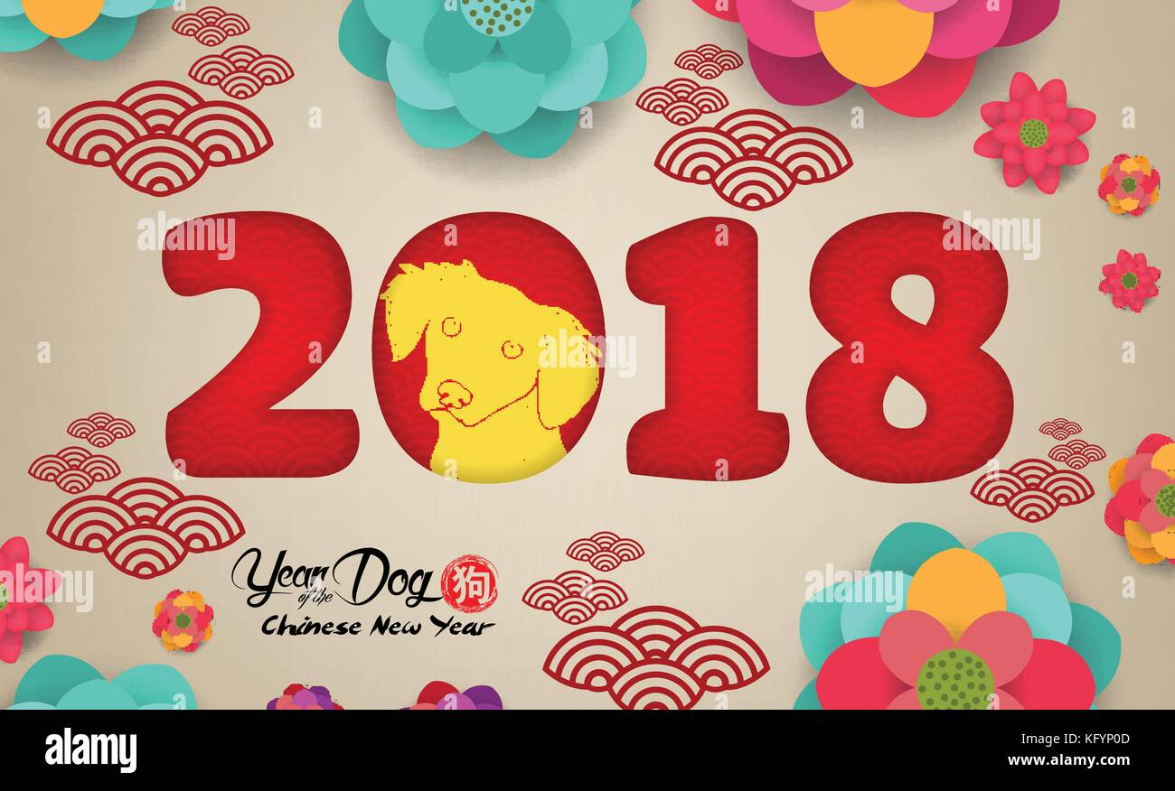 2018 chinese new year greeting card paper cut with yellow dog and 2018 chinese new year greeting card paper cut with yellow dog and sakura flowers on light background hieroglyph dog m4hsunfo