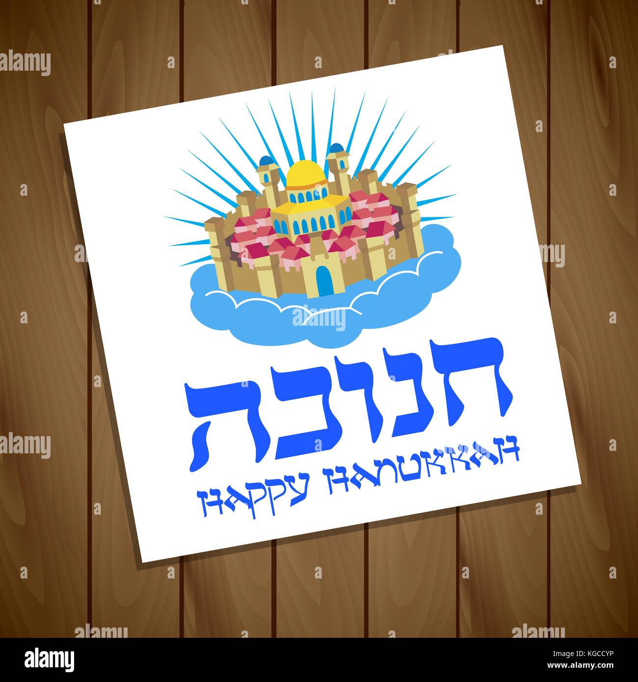Holiday Background with Hebrew text - Happy Hanukkah  - Stock Vector