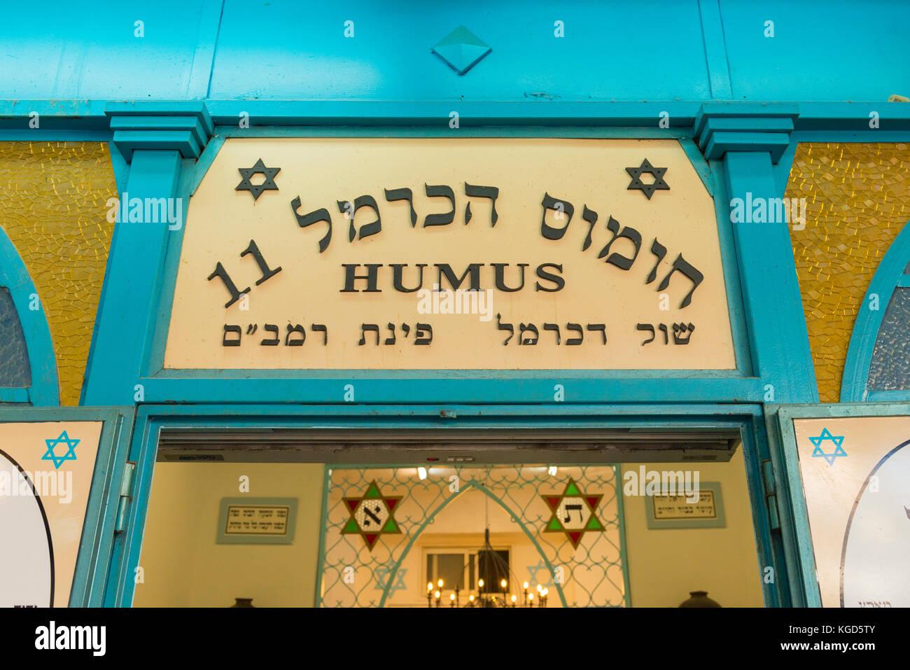 Israel The Holy Land Tel Aviv Carmel Market fabulous Humus HaCarmel fantasy decor like a Synagogue frontage entrance - Stock Image