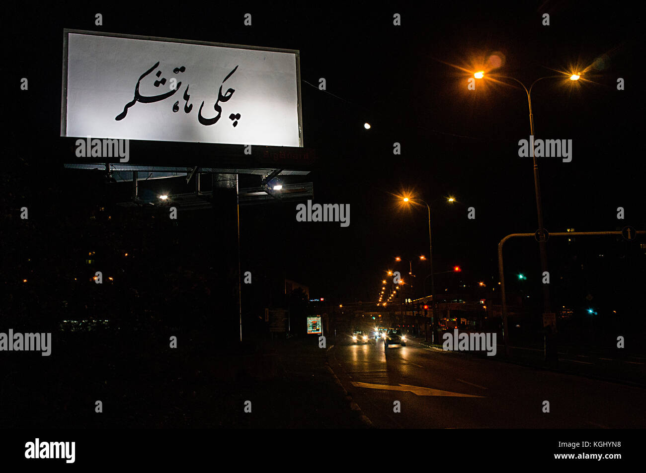 billboard, advert, advertisement, campaign, People In Need