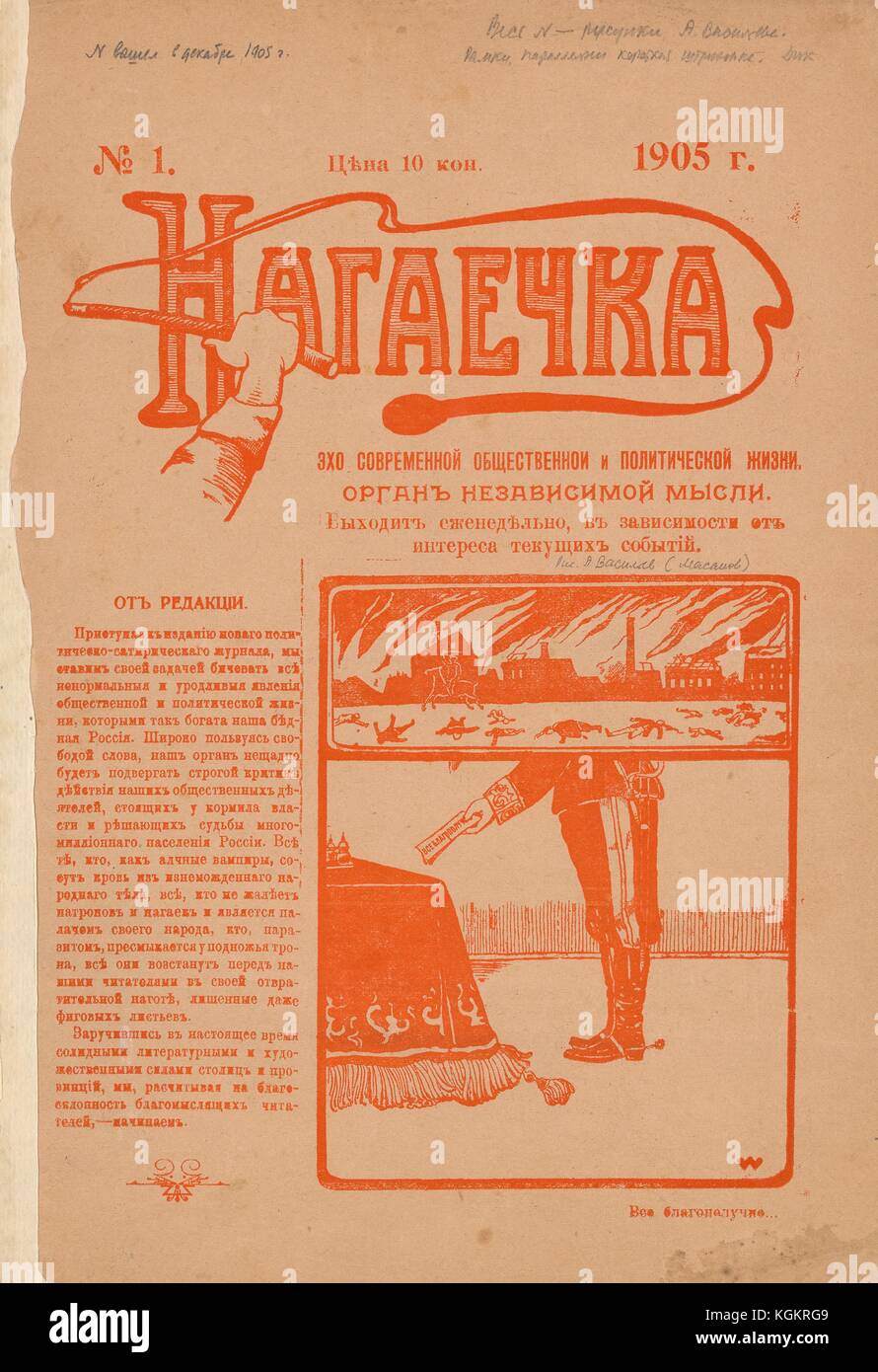 Cover of the Russian satirical journal Nagaechka (Little Whip) showing a picture of bodies lying on the ground in - Stock Image