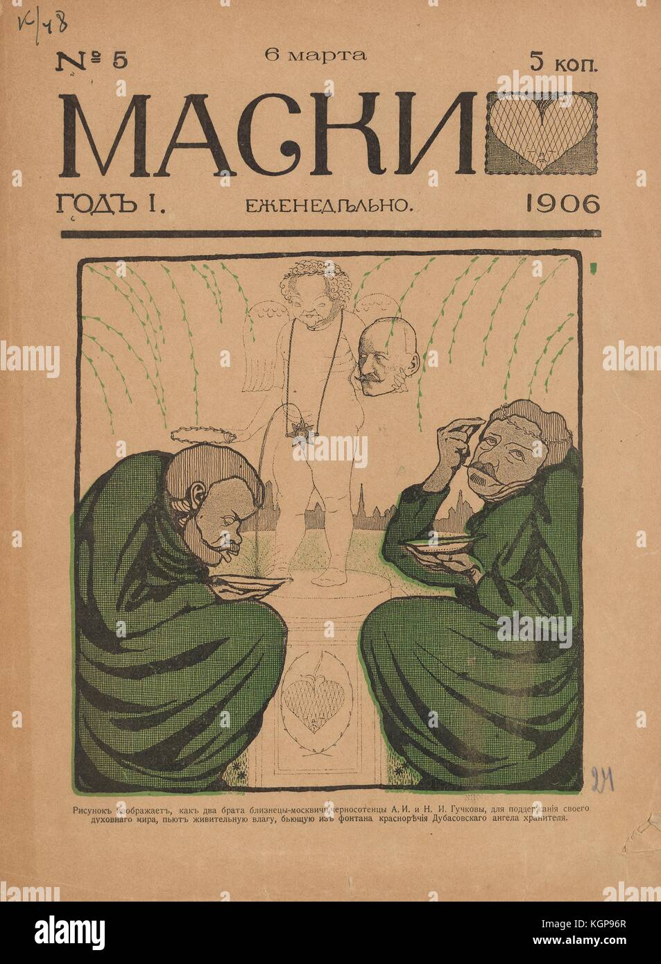 Cover of the Russian satirical journal Maski (Masks) depicting two men dressed as Russian orthodox monks kneeling - Stock Image