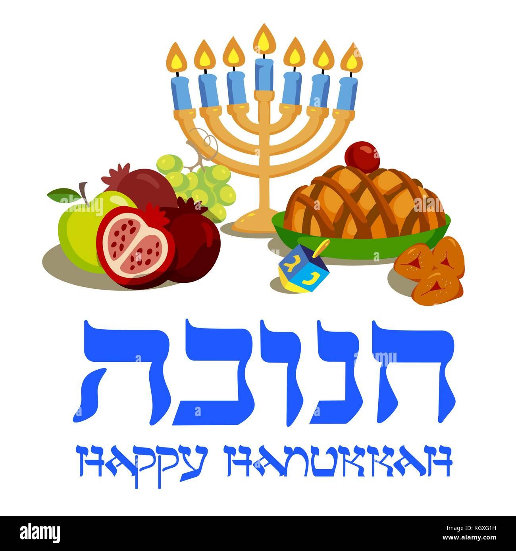 Jewish Holiday Hanukkah. Elegant greeting card - Stock Image