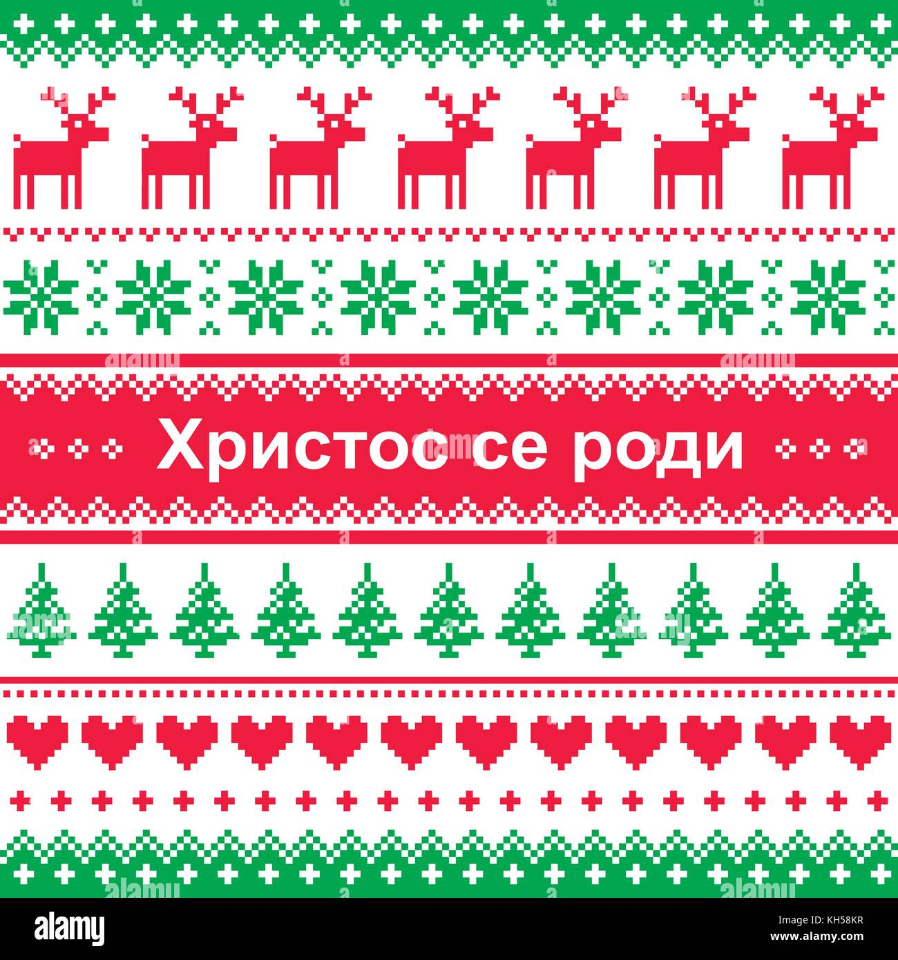 Merry Christmas in Serbian and Montenegrin vector greeting card, seamless pattern - Христос се роди (Hristos se Stock Vector