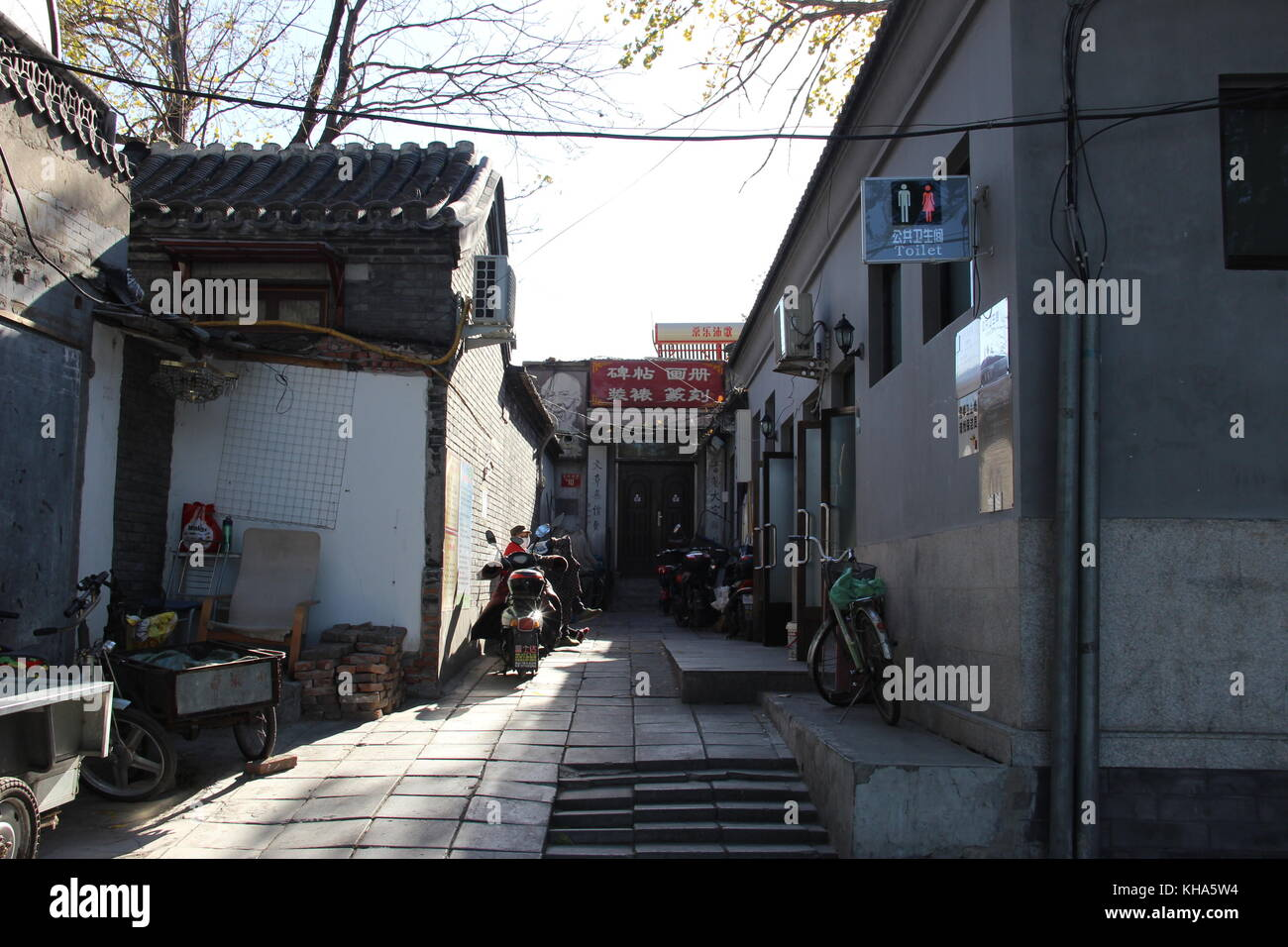 A shop in a hutong alley - Beijing, China Stock Photo