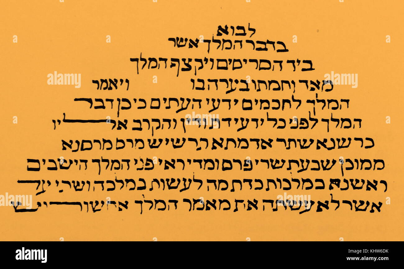 Compendium of the ritual laws relating to women, written in Hebrew. Dated 20th Century - Stock Image