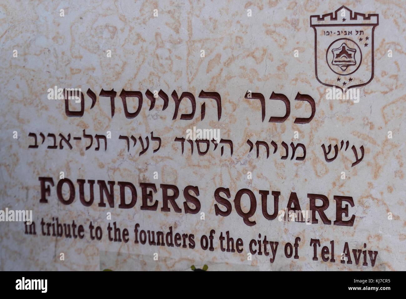 Close-up of memorial plaque, Founders Square, Rothschild Boulevard, Tel Aviv, Israel - Stock Image