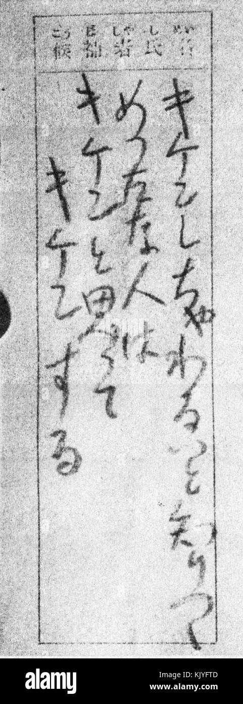 Faulty ballot paper of 1952 Japanese general election 01 Stock Photo