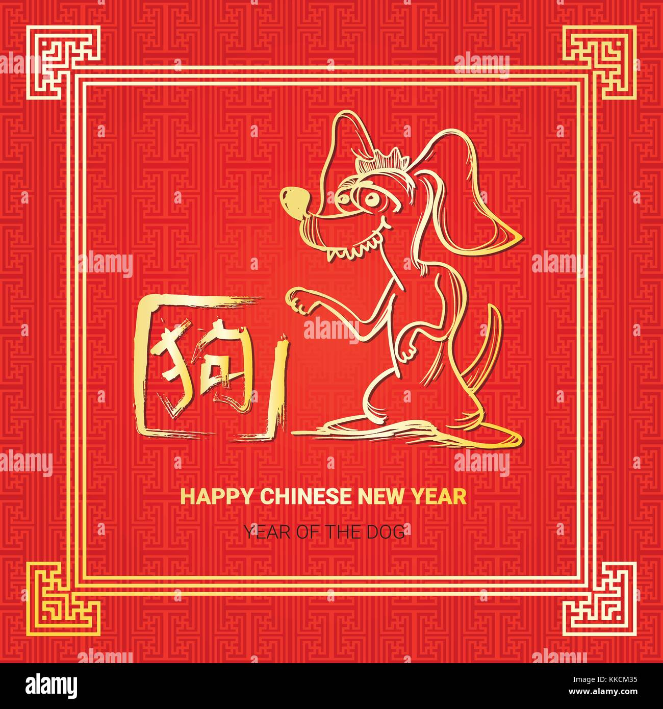 Chinese new year greeting card with dog image lunar symbol of 2018 chinese new year greeting card with dog image lunar symbol of 2018 m4hsunfo